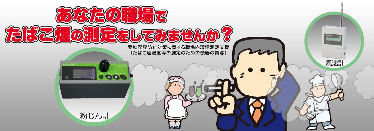 あなたの職場でたばこ煙の測定をしてみませんか?受動喫煙防止対策に関する職場内環境測定支援(たばこ煙濃度等の測定のための機器の貸与)