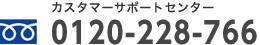 0120-228-766