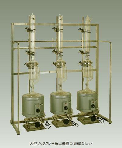 大型ソックスレー抽出装置(2Lフラスコ)総合セット