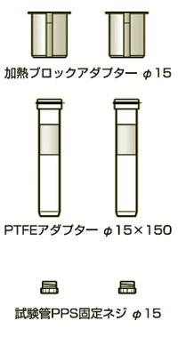 合成·反应装置ケミスト广场CPG - 2000系列用Φ15×150试管适配器集2套入|柴田科技有限公司-环境检测设备、科学仪器的制造销售
