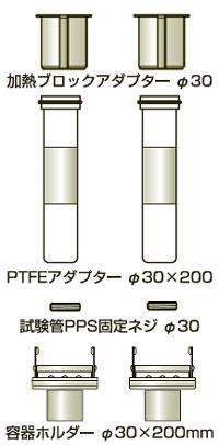 合成·反应装置ケミスト广场CPG - 2000系列用Φ30×200试管适配器集2套入|柴田科技有限公司-环境检测设备、科学仪器的制造销售