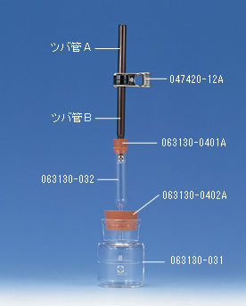 ひ素試験器 装置A グートツァイト法