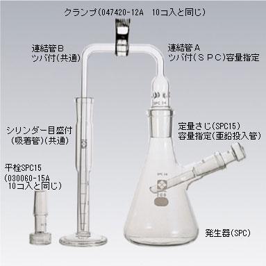 水素化ひ素発生装置 ガラス部 DDTC-Ag法 100mL/200mL