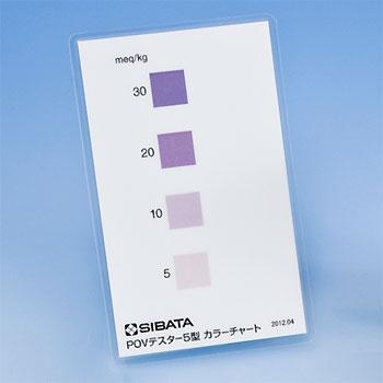 POVテスター5型用 カラーチャート