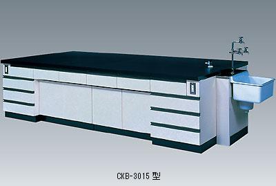 中央実験台 CKBシリーズ(陶製流し付)