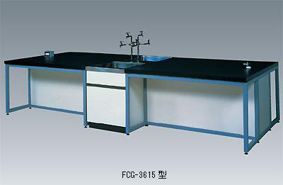 中央実験台 スチールフレーム製(中央流し台付) FCGシリーズ