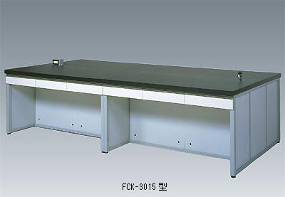 中央実験台 スチールフレーム製 FCKシリーズ