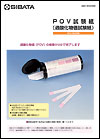 pov_test_paper
