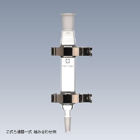 Z式过滤器内径φ45滤器(滤纸65~70φ)|柴田科技有限公司-环境检测设备、科学仪器的制造销售
