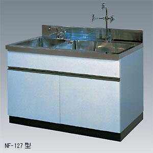流し台  NF型  (ダブル水槽)