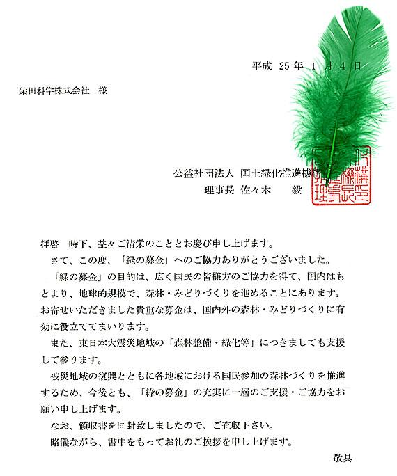 kaishu_orei_4