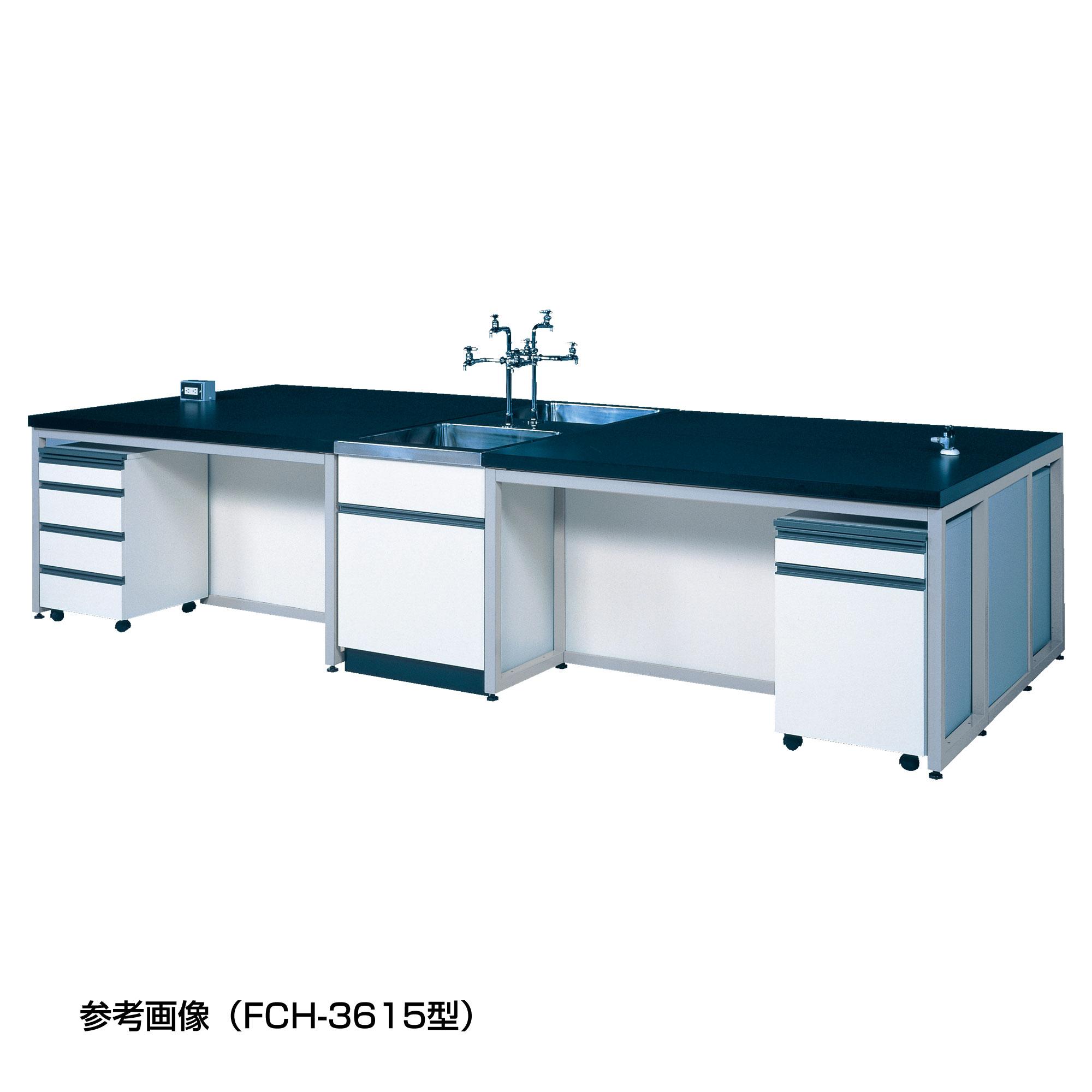 中央実験台 スチールフレーム製(ワゴンユニット中央流し台付) FCHシリーズ
