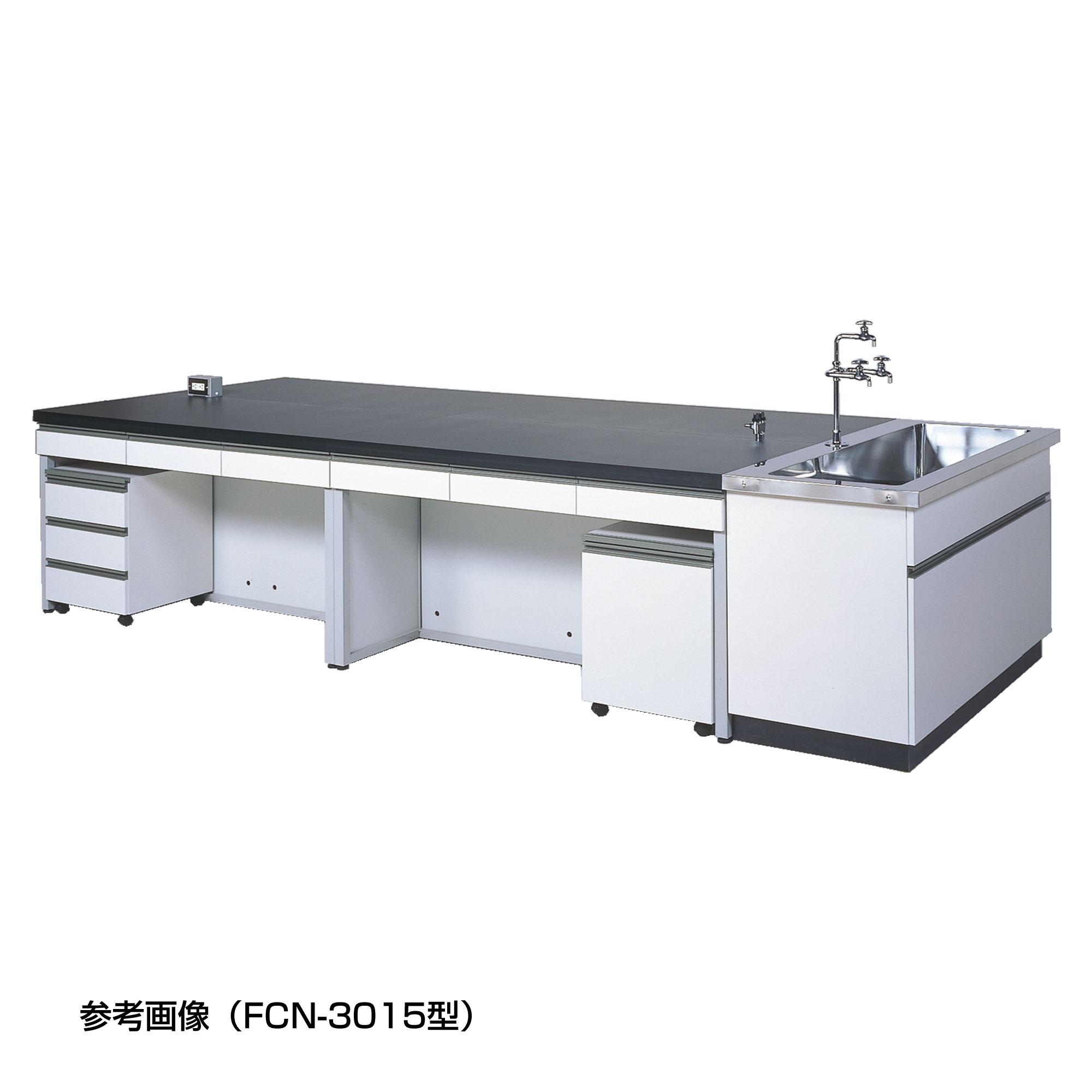 中央実験台 スチールフレーム製(ワゴンユニット・側面流し台付) FCNシリーズ