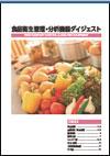 食品衛生管理・分析機器ダイジェスト