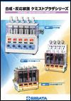 合成・反応装置ケミストプラザシリーズ