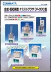 合成・反応装置ケミストプラザCP-300型