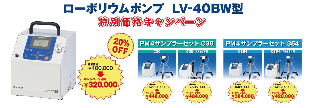 LV_campaign