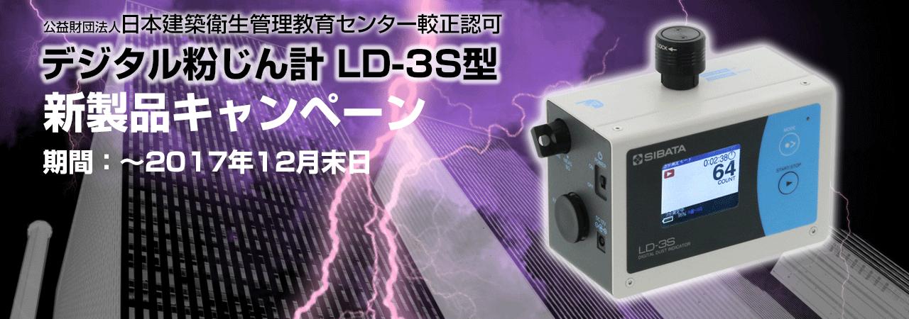 ld-3s_campaign