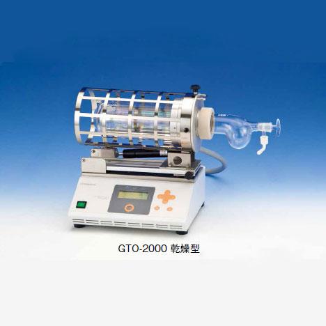 ガラスチューブオーブン GTO-2000型、GTO-3000型