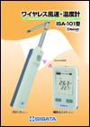 ワイヤレス風速・温度計 ISA-101型