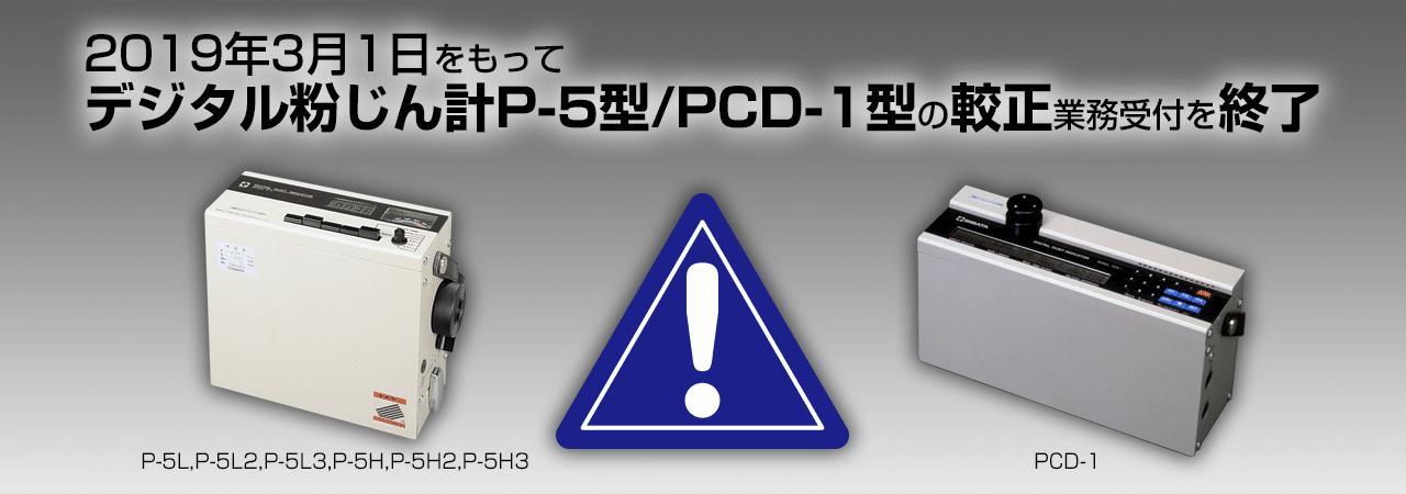 2019年3月1日 P-5/PCD-1較正終了