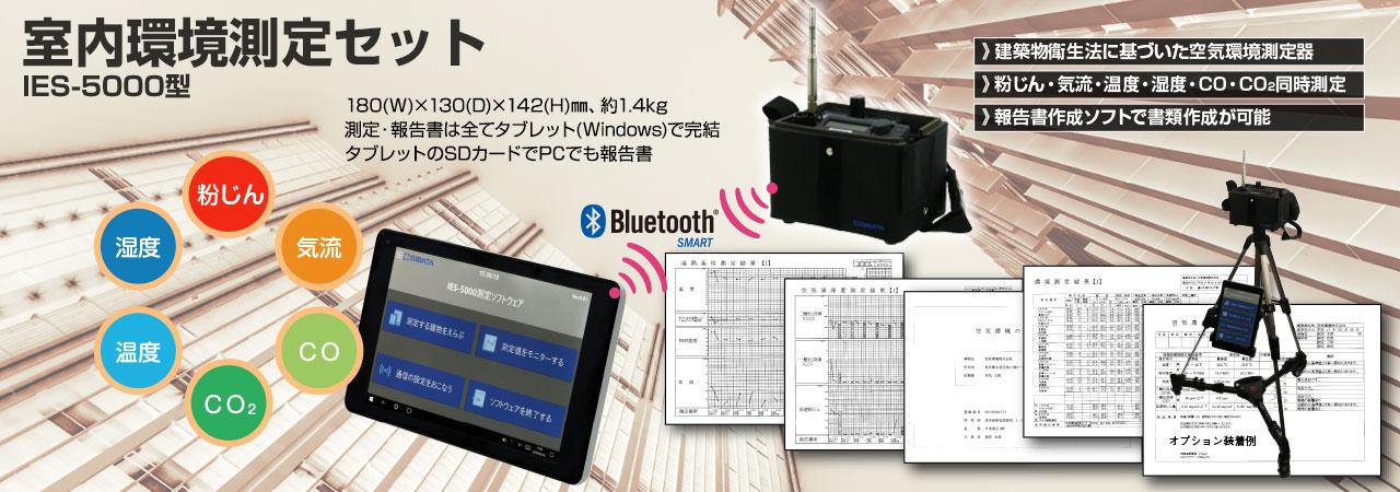 室内環境測定セット IES-5000型