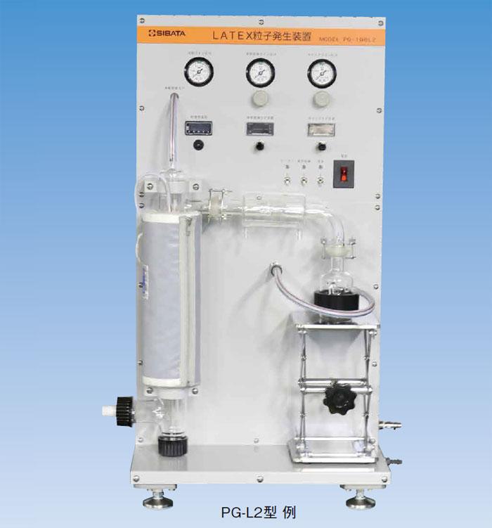 粒子発生装置 ラテックス/PG-L2型