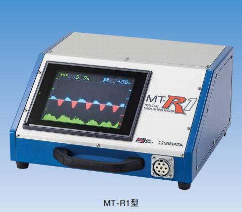 リアルタイムマスクフィッティングテスター MT-R1型