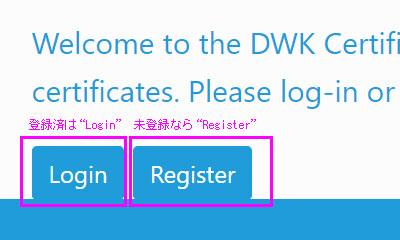 dwk_regist_02