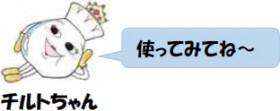 tilt_chan