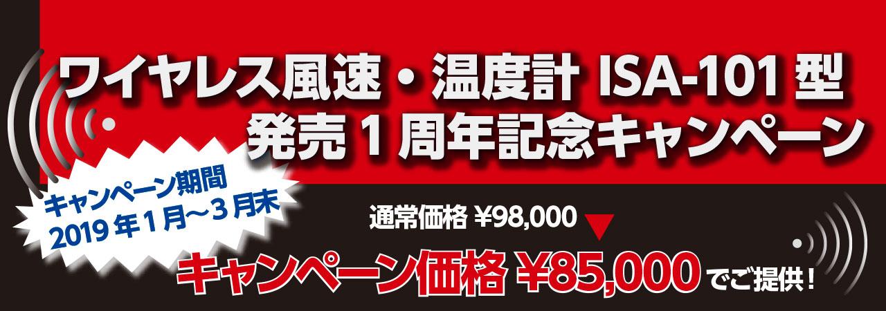 ワイヤレス風速計・温度計 ISA-101型 発売1周年キャンペーン