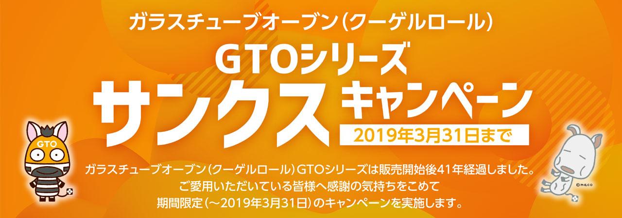 GTOシリーズ サンクスキャンペーン