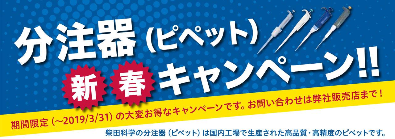 分注器(ピペット)新春キャンペーン