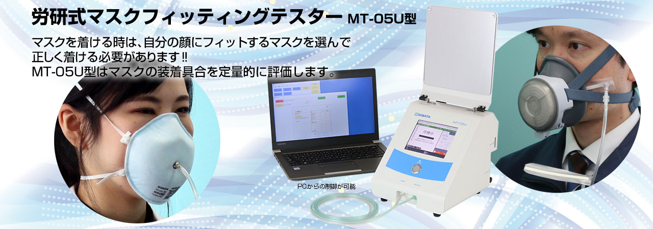労研式マスクフィッティングテスター MT-05U型