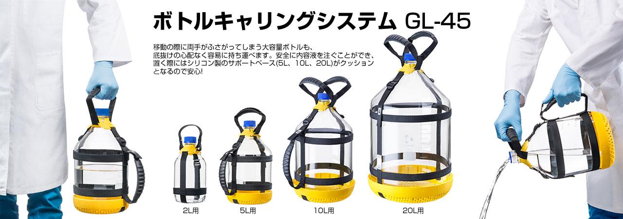 ボトルキャリングシステム