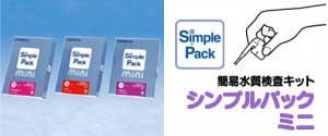 simple_mini
