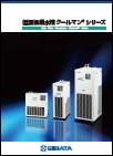 低温循環水槽 クールマンシリーズ