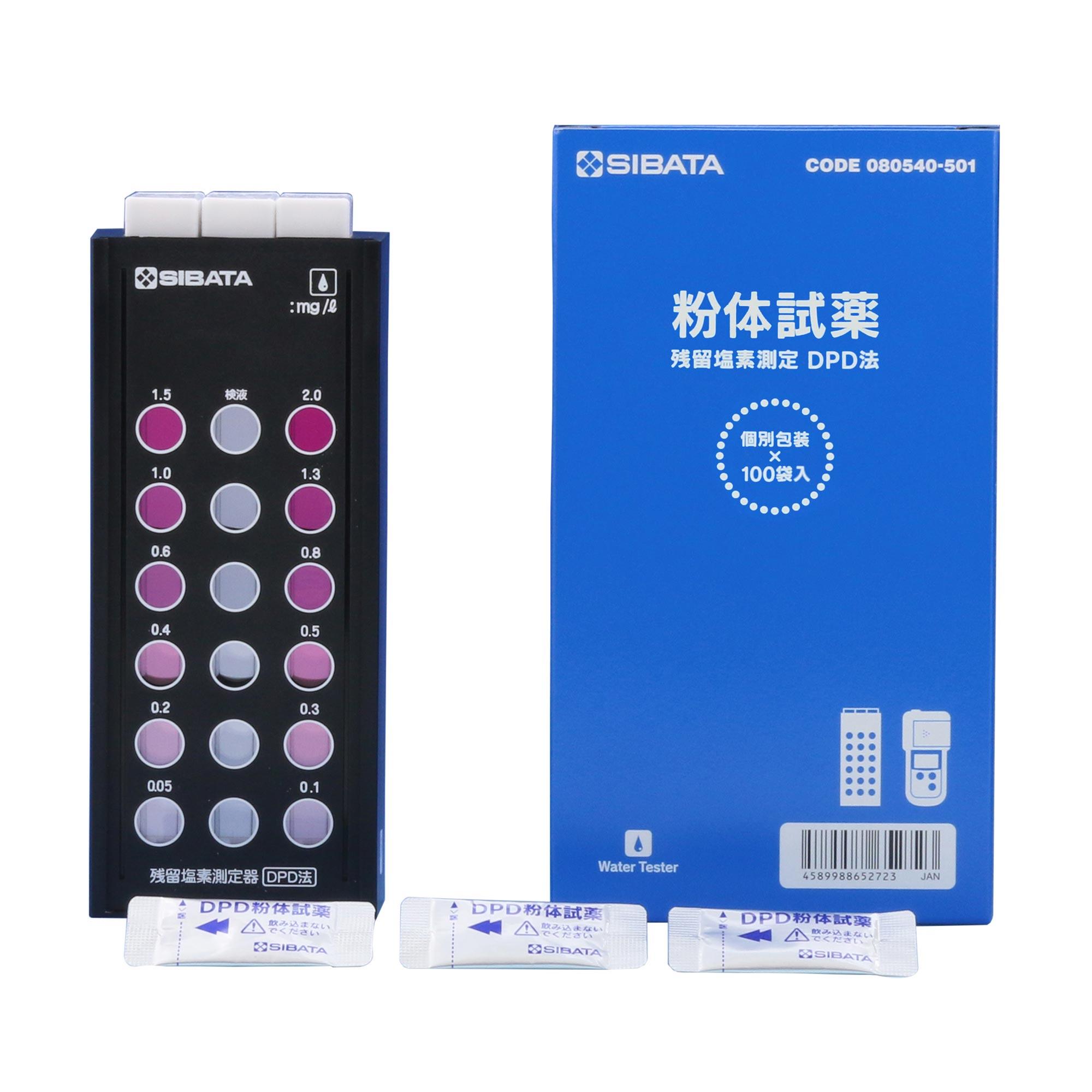 残留塩素測定器 DPD法 樹脂板仕様(試薬付)