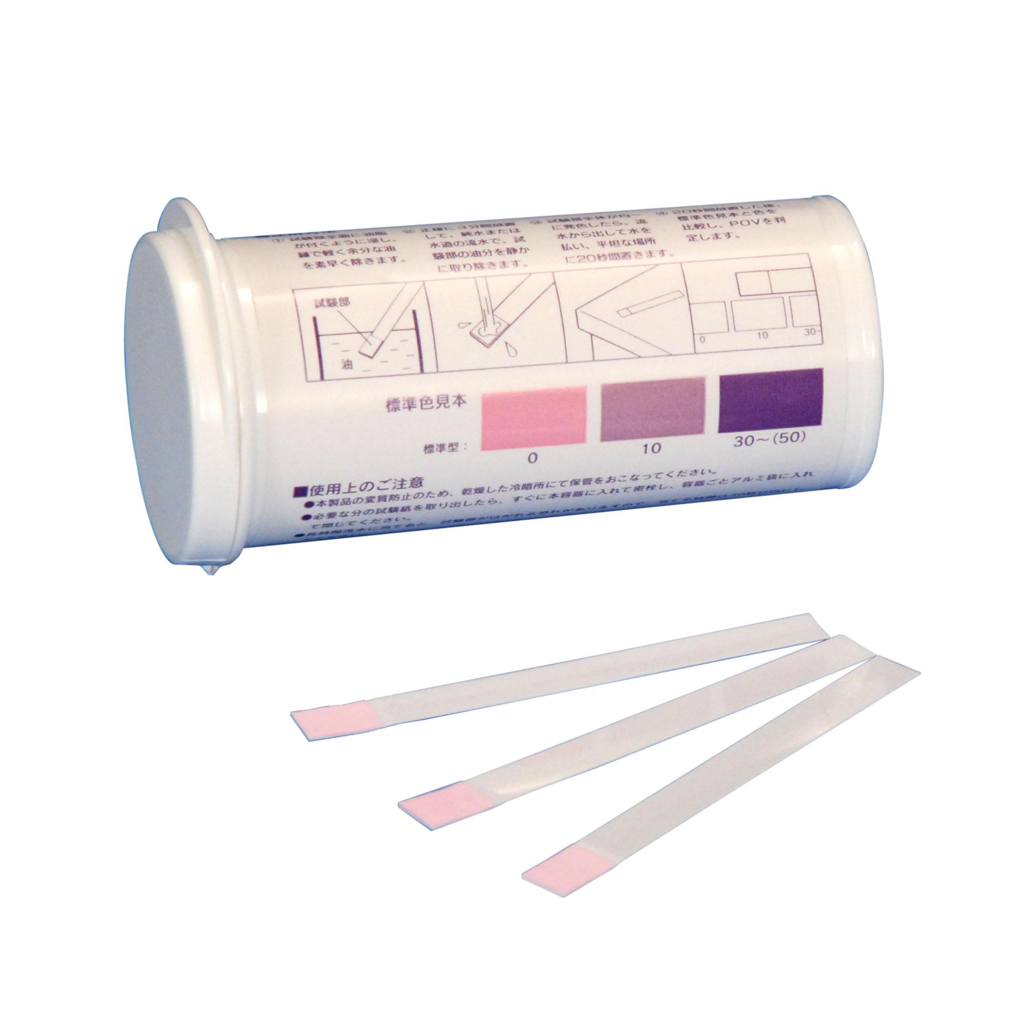 POV試験紙(過酸化物価試験紙) 50枚入