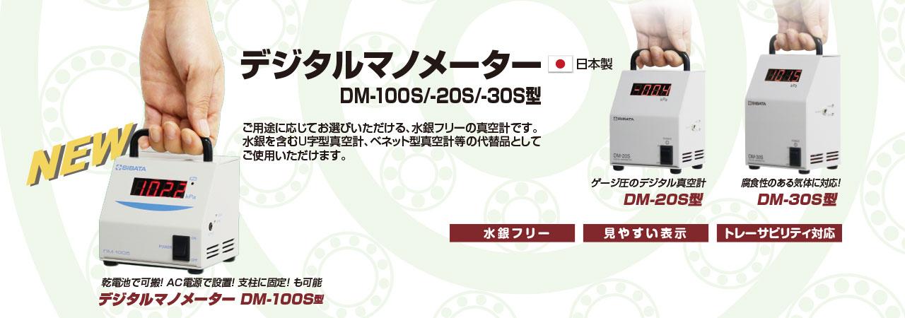 DM-100S_1