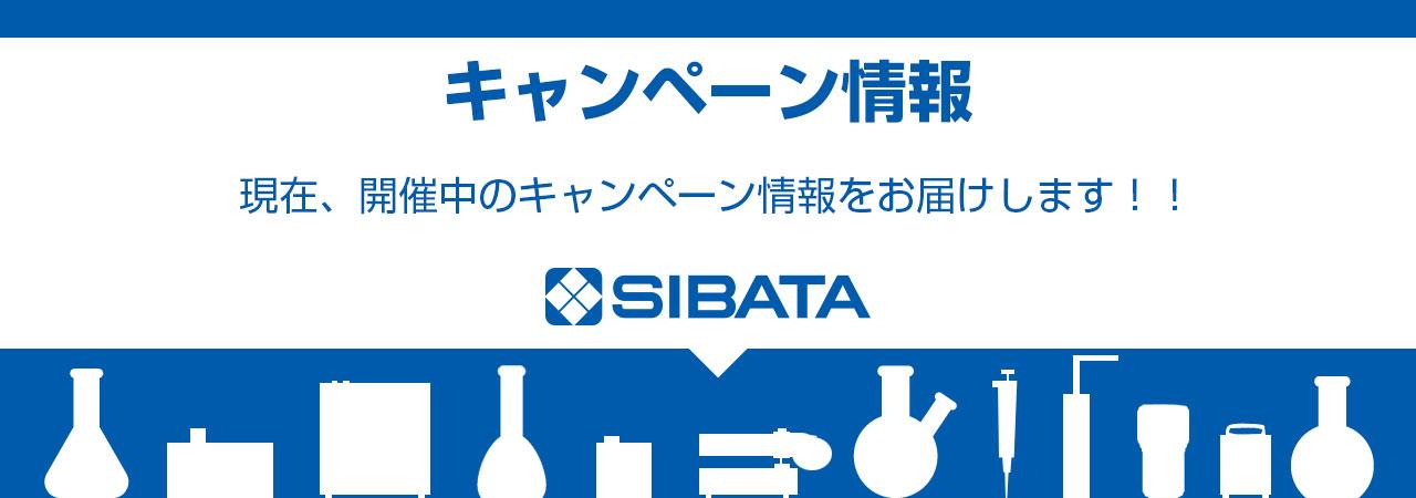 SIBATA campaign