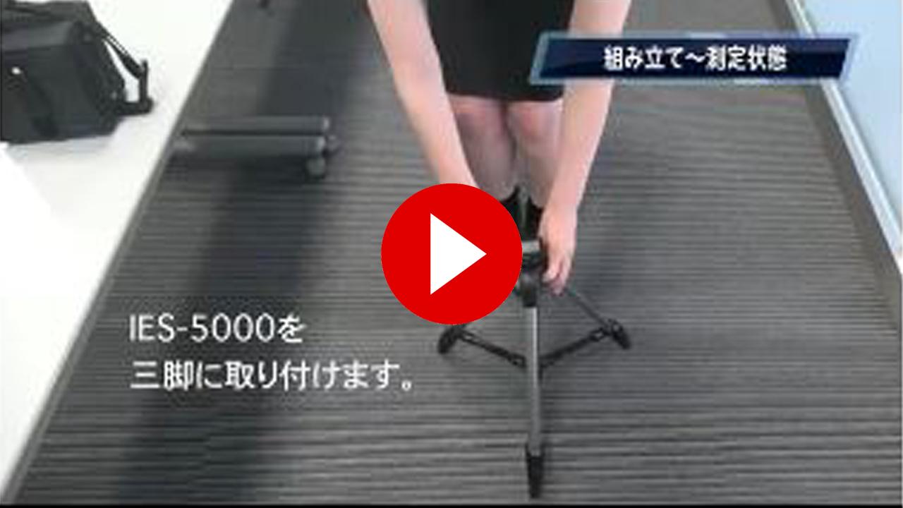 IES-5000_1_movie