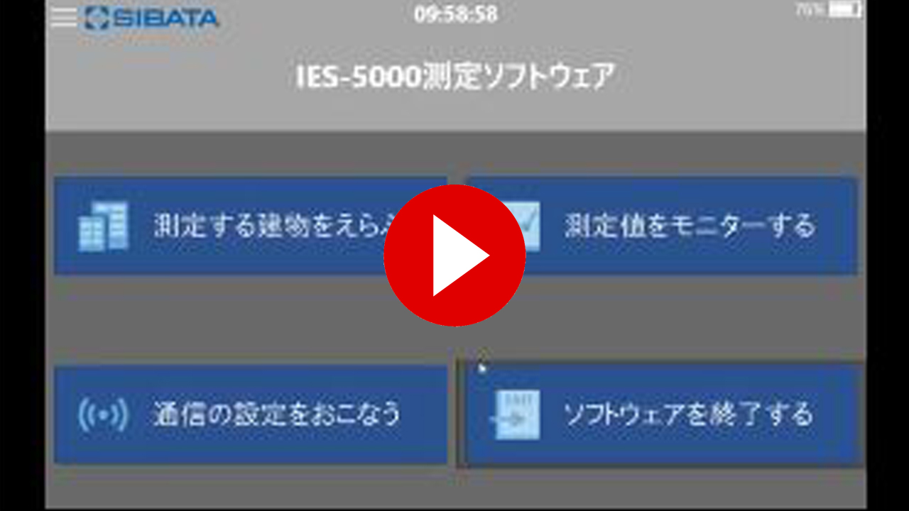 IES-5000_5_movie