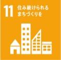 SDGs_11