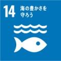 SDGs_14