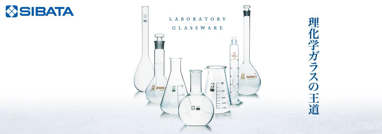 理化学ガラスの王道