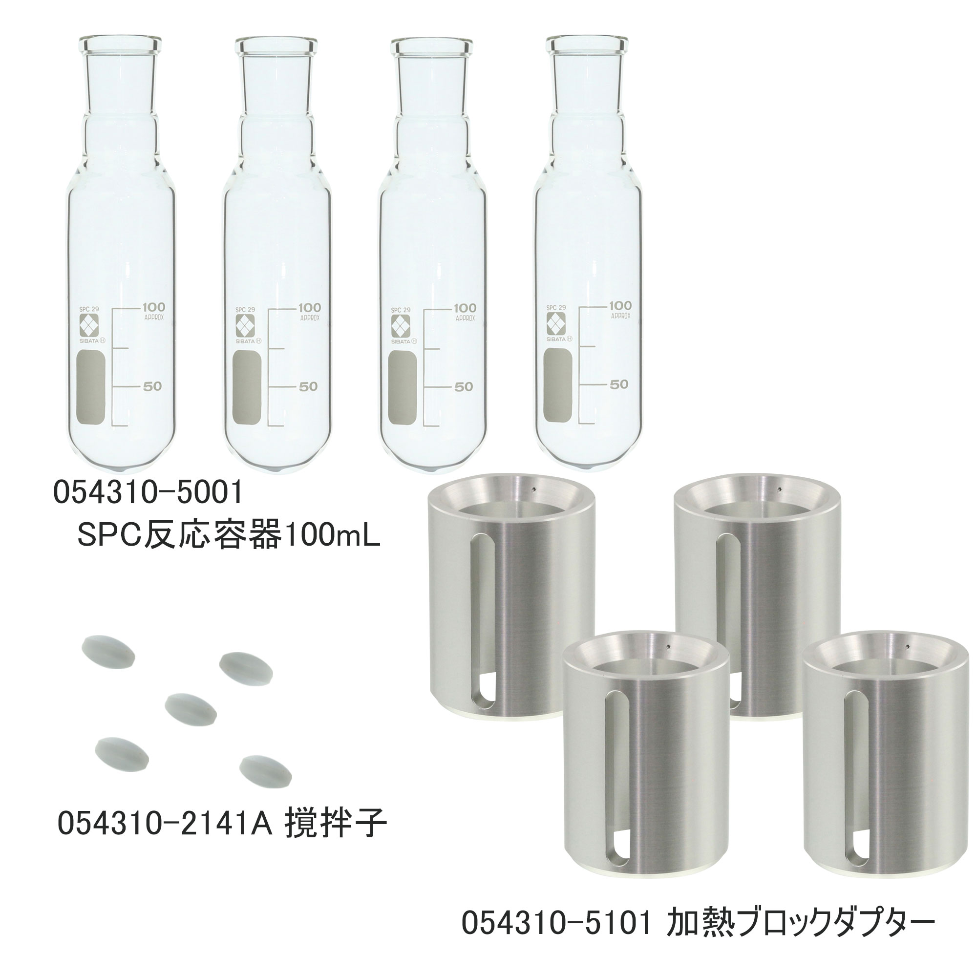 SPCガラス反応容器セット CP-400用