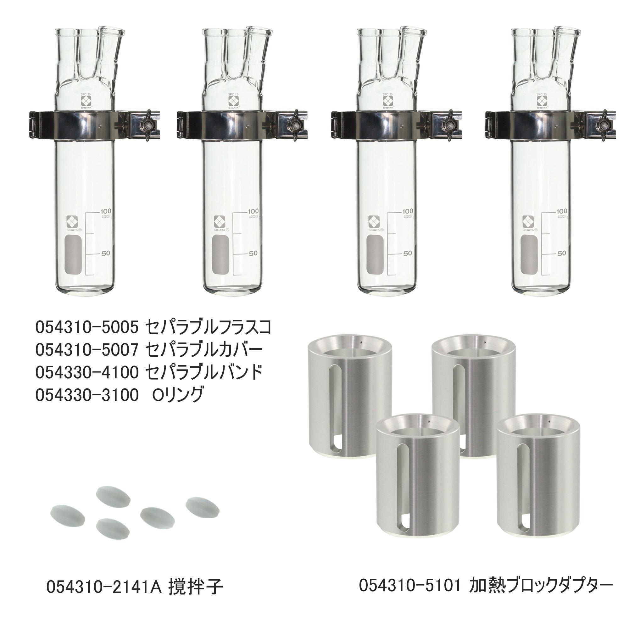 セパラブルフラスコ反応容器セット CP-400用